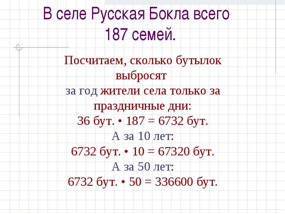 В селе Русская Бокла всего 187 семей. Посчитаем, сколько бутылок выбросят за ...