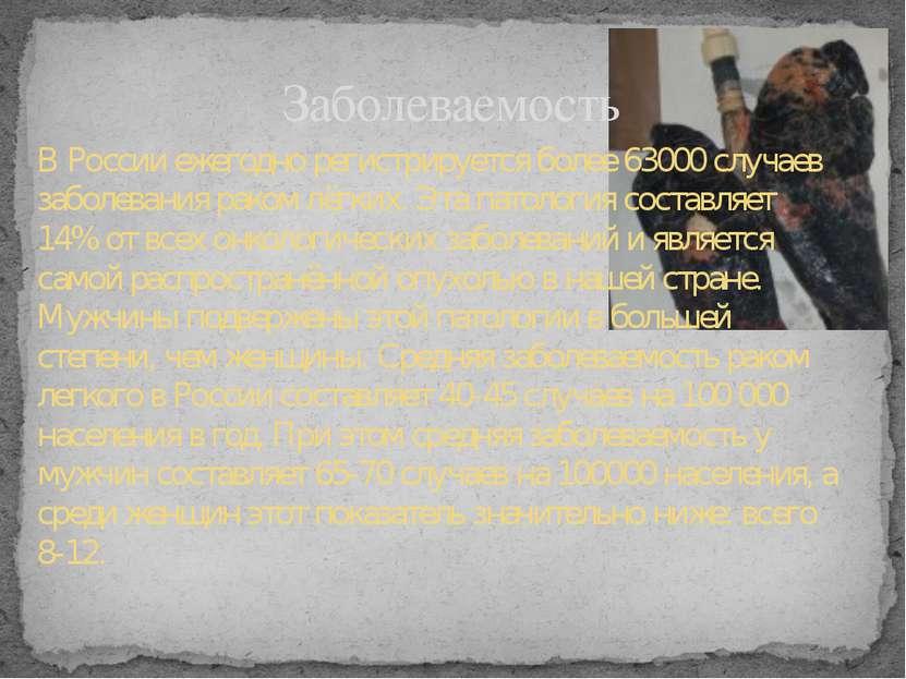 В России ежегодно регистрируется более 63000 случаев заболевания раком лёгких...