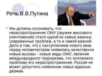 Речь В.В.Путина Мы должны осознавать, что нераспространение ОМУ (оружие массо...