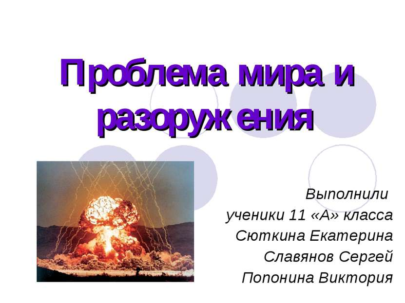 Проблема мира и разоружения Выполнили ученики 11 «А» класса Сюткина Екатерина...