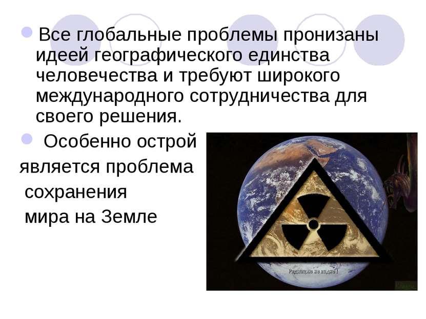Все глобальные проблемы пронизаны идеей географического единства человечества...