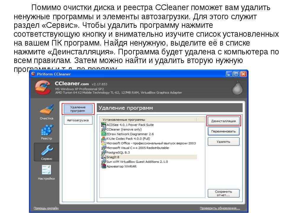 Помимо очистки диска и реестра CCleaner поможет вам удалить ненужные программ...