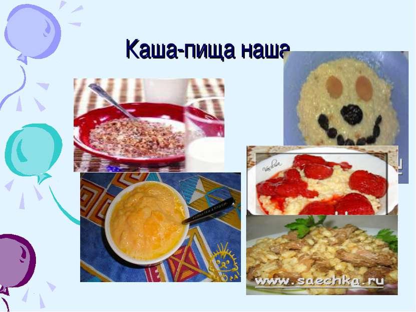 Каша-пища наша