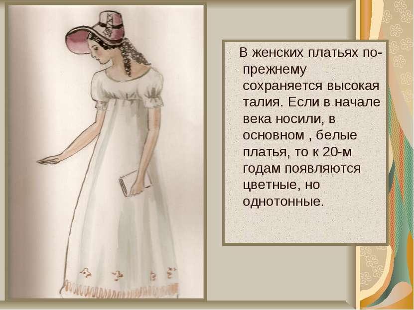 В женских платьях по-прежнему сохраняется высокая талия. Если в начале века н...