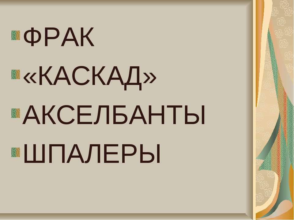 ФРАК «КАСКАД» АКСЕЛБАНТЫ ШПАЛЕРЫ