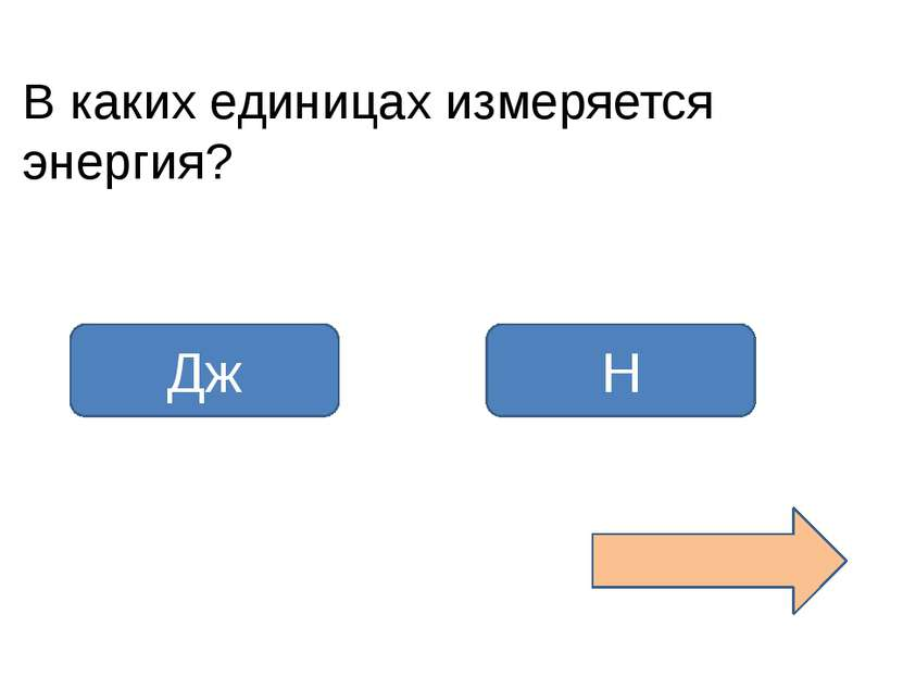 Выберите формулу для расчета потенциальной энергии: