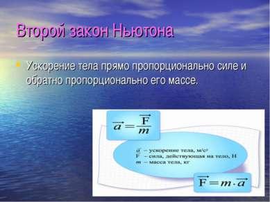 Второй закон Ньютона Ускорение тела прямо пропорционально силе и обратно проп...