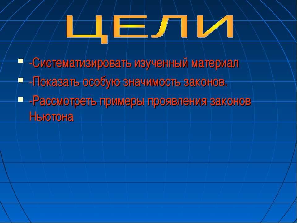 -Систематизировать изученный материал -Показать особую значимость законов. -Р...