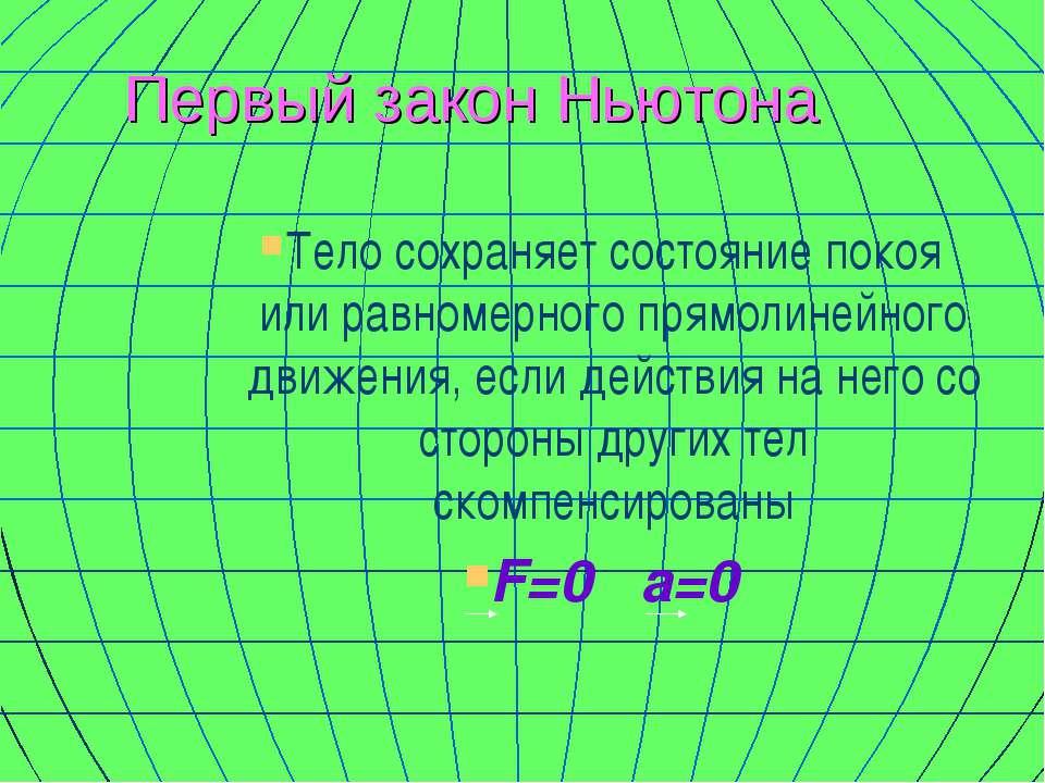 Первый закон Ньютона Тело сохраняет состояние покоя или равномерного прямолин...