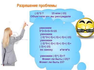 Разрешение проблемы (-5)*3 ? 15 или (-15) Объясните как вы рассуждали ? умнож...
