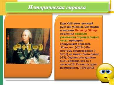 Еще XVIII веке великий русский ученый, математик и механик Леонард Эйлер объя...