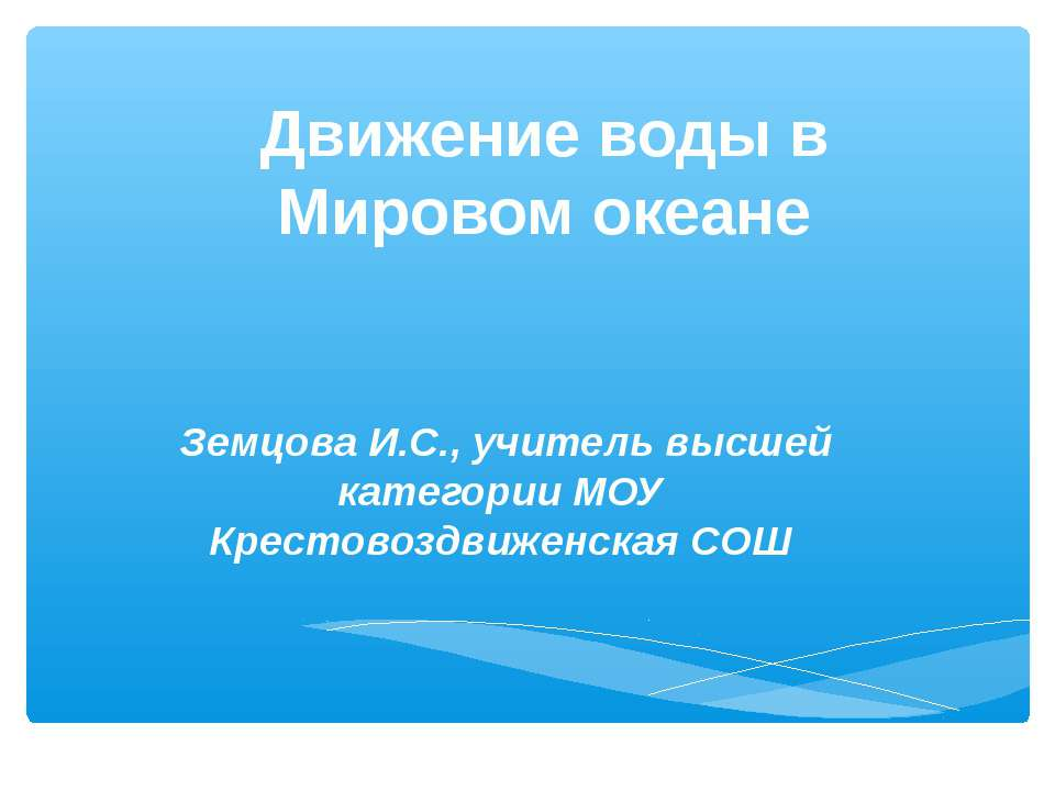 Движение воды в Мировом океане Земцова И.С., учитель высшей категории МОУ Кре...