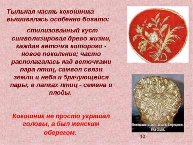 стилизованный куст символизировал древо жизни, каждая веточка которого - ново...