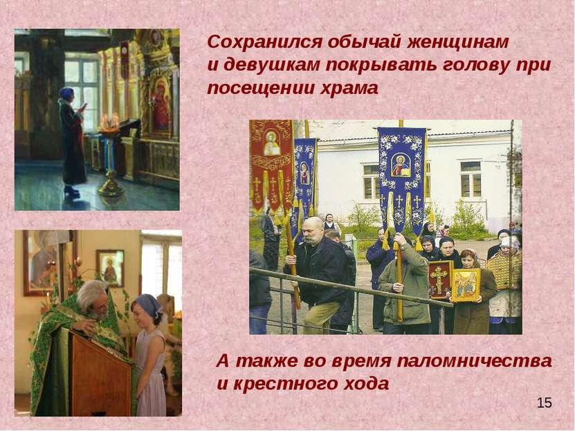Сохранился обычай женщинам и девушкам покрывать голову при посещении храма А ...