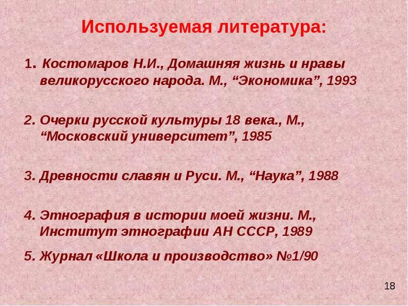 Используемая литература: 1. Костомаров Н.И., Домашняя жизнь и нравы великорус...