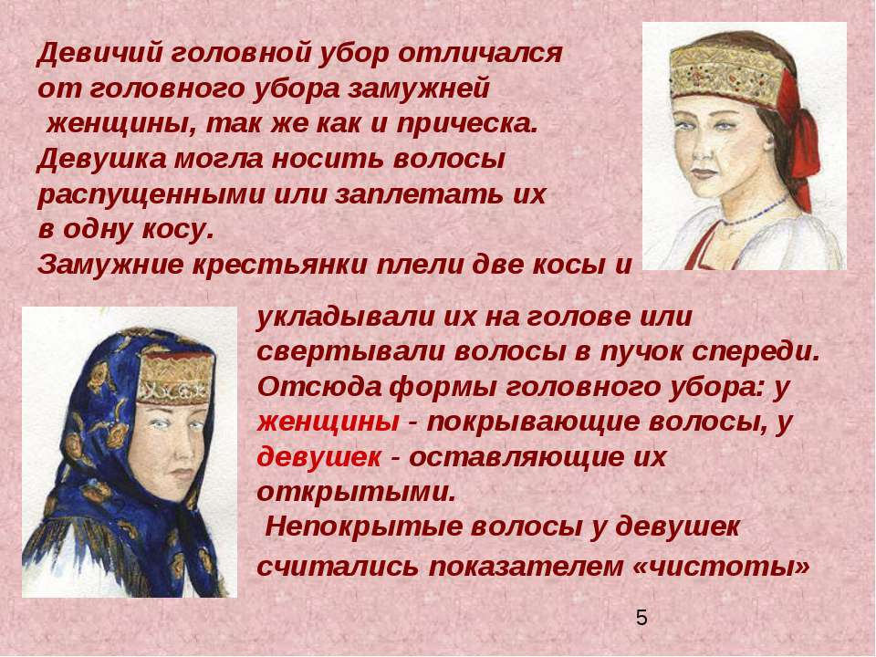 Девичий головной убор отличался от головного убора замужней женщины, так же к...