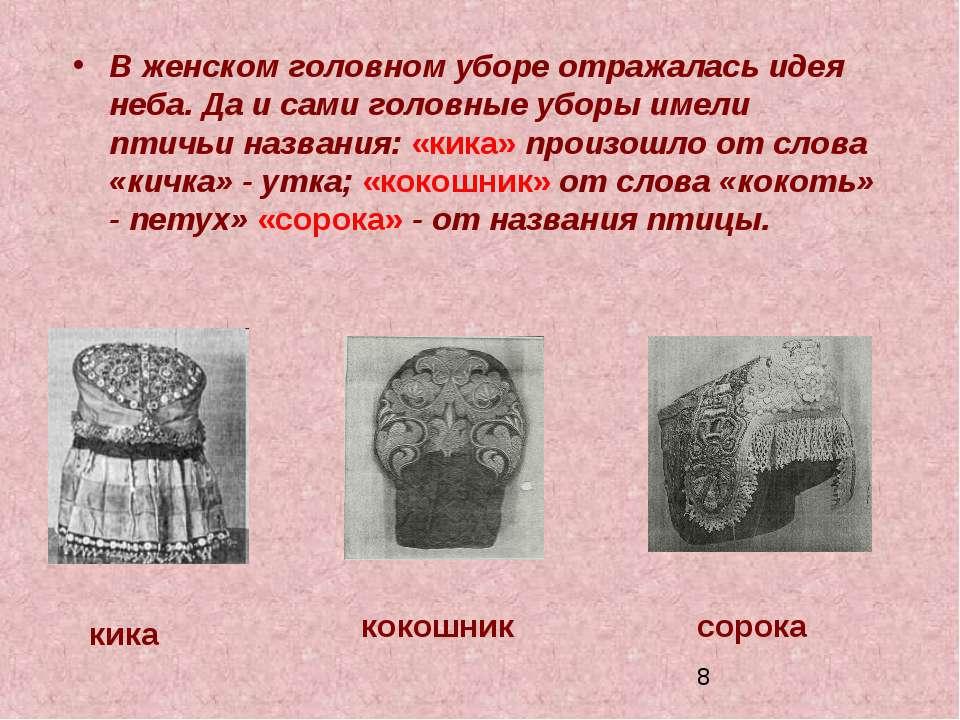 В женском головном уборе отражалась идея неба. Да и сами головные уборы имели...