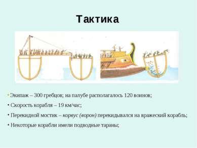 Тактика Экипаж – 300 гребцов; на палубе располагалось 120 воинов; Скорость ко...