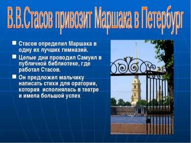 Стасов определил Маршака в одну их лучших гимназий. Целые дни проводил Самуил...