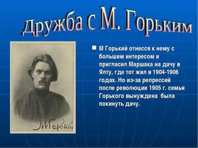 М Горький отнесся к нему с большим интересом и пригласил Маршака на дачу в Ял...