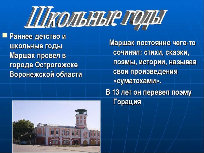 Раннее детство и школьные годы Маршак провел в городе Острогожске Воронежской...