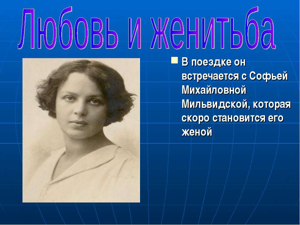 В поездке он встречается с Софьей Михайловной Мильвидской, которая скоро стан...