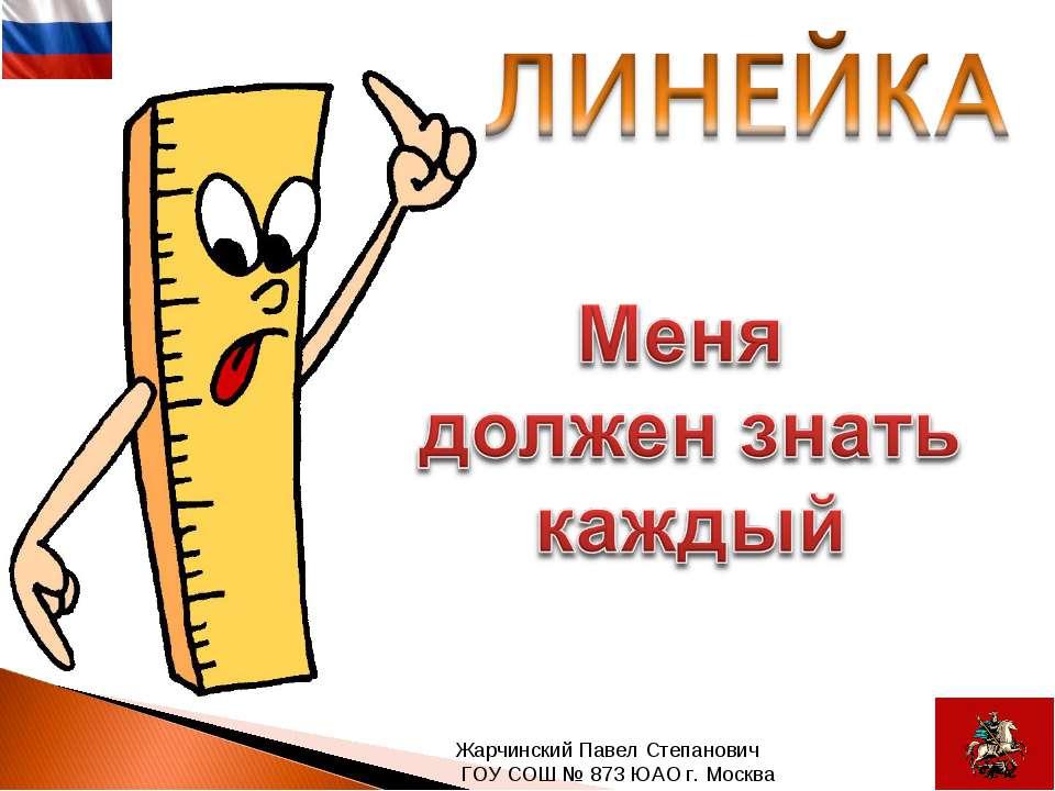 Жарчинский Павел Степанович ГОУ СОШ № 873 ЮАО г. Москва