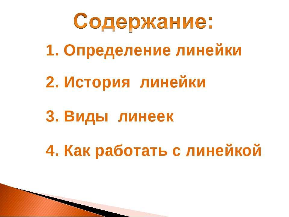 1. Определение линейки 2. История линейки 3. Виды линеек 4. Как работать с ли...