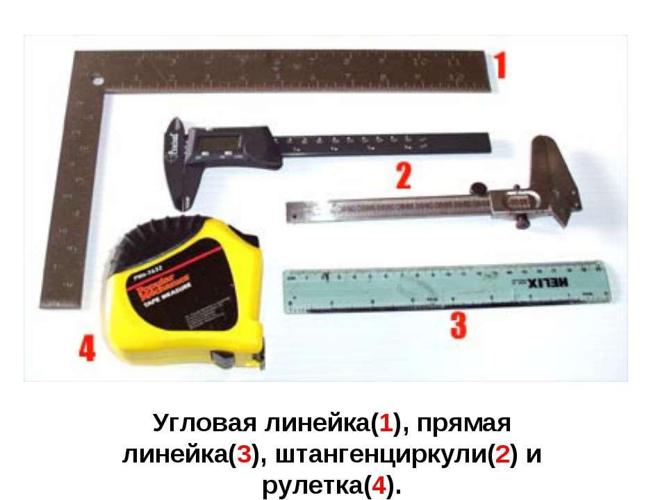 Угловая линейка(1), прямая линейка(3), штангенциркули(2) и рулетка(4).