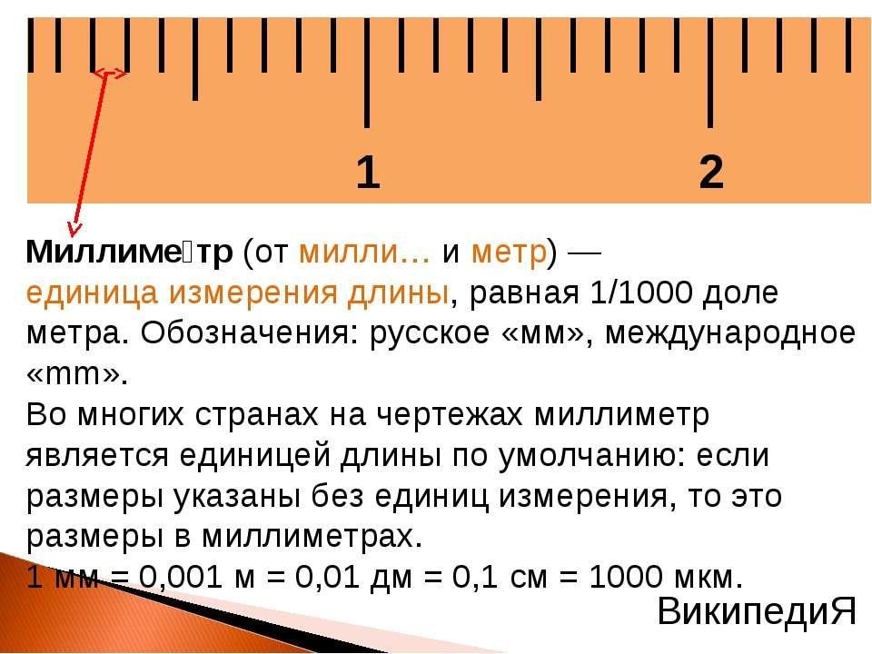 Миллиме тр (от милли… и метр)— единица измерения длины, равная 1/1000 доле м...