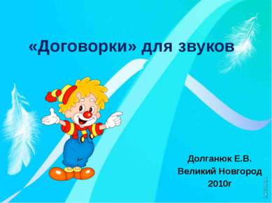 «Договорки» для звуков Долганюк Е.В. Великий Новгород 2010г