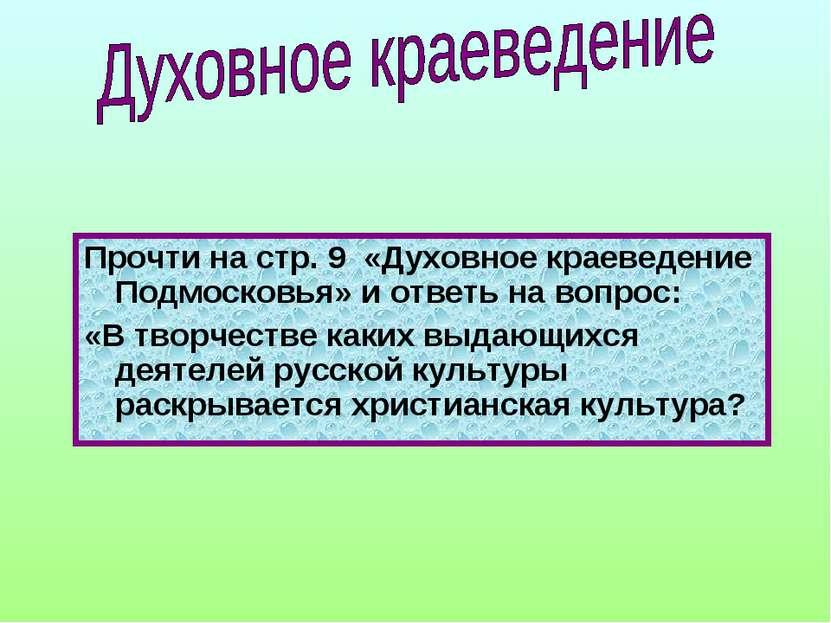 Прочти на стр. 9 «Духовное краеведение Подмосковья» и ответь на вопрос: «В тв...