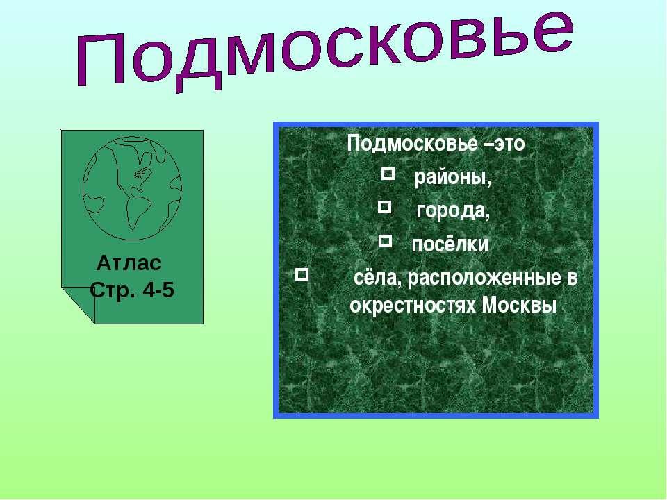 Атлас Стр. 4-5 Подмосковье –это районы, города, посёлки сёла, расположенные в...