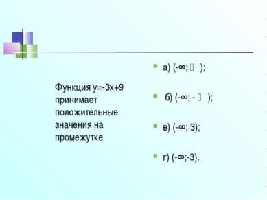 Функция y=-3x+9 принимает положительные значения на промежутке а) (-∞; ⅓); б)...