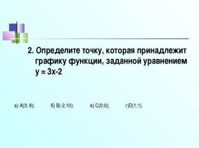 2. Определите точку, которая принадлежит графику функции, заданной уравнением...