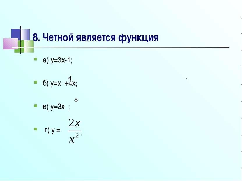 8. Четной является функция а) y=3x-1; б) y=x +4x; в) y=3x ; г) y =.
