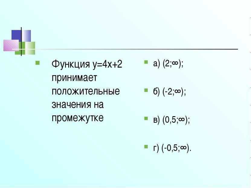 Функция y=4x+2 принимает положительные значения на промежутке а) (2;∞); б) (-...