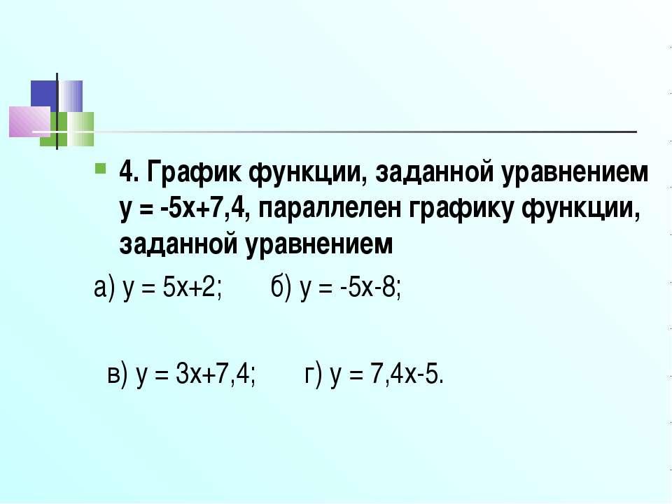 4. График функции, заданной уравнением y = -5x+7,4, параллелен графику функци...