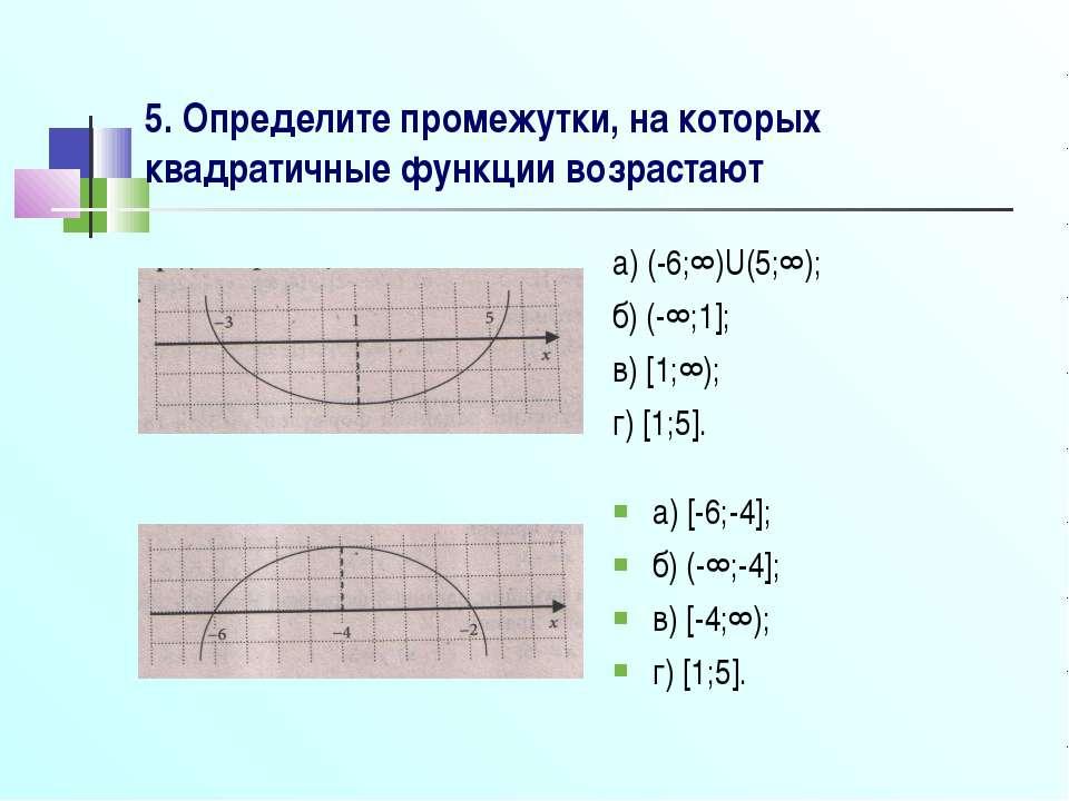 5. Определите промежутки, на которых квадратичные функции возрастают а) (-6;∞...