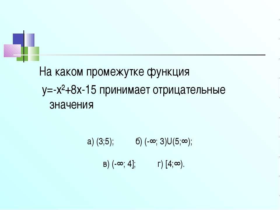 На каком промежутке функция y=-x²+8x-15 принимает отрицательные значения а) (...
