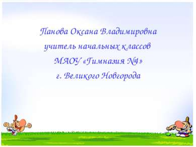 Панова Оксана Владимировна учитель начальных классов МАОУ «Гимназия №4» г. Ве...