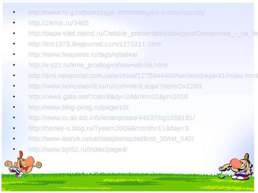 http://www.rs-g.ru/poleznaya-informatsiya/o-kuritse/porodyi http://24mix.ru/3...