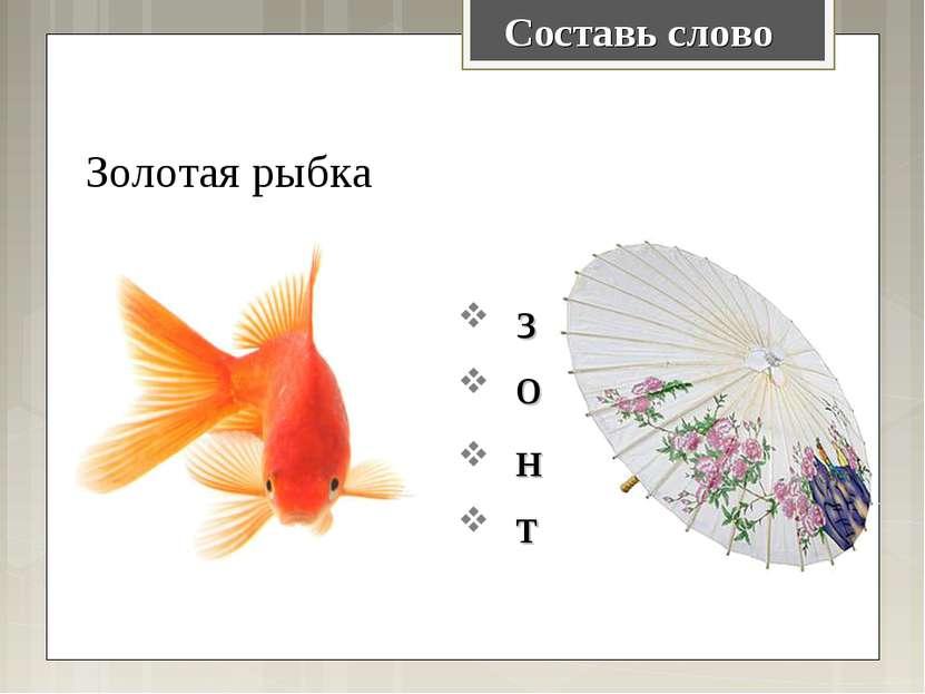 Золотая рыбка о з н т Составь слово