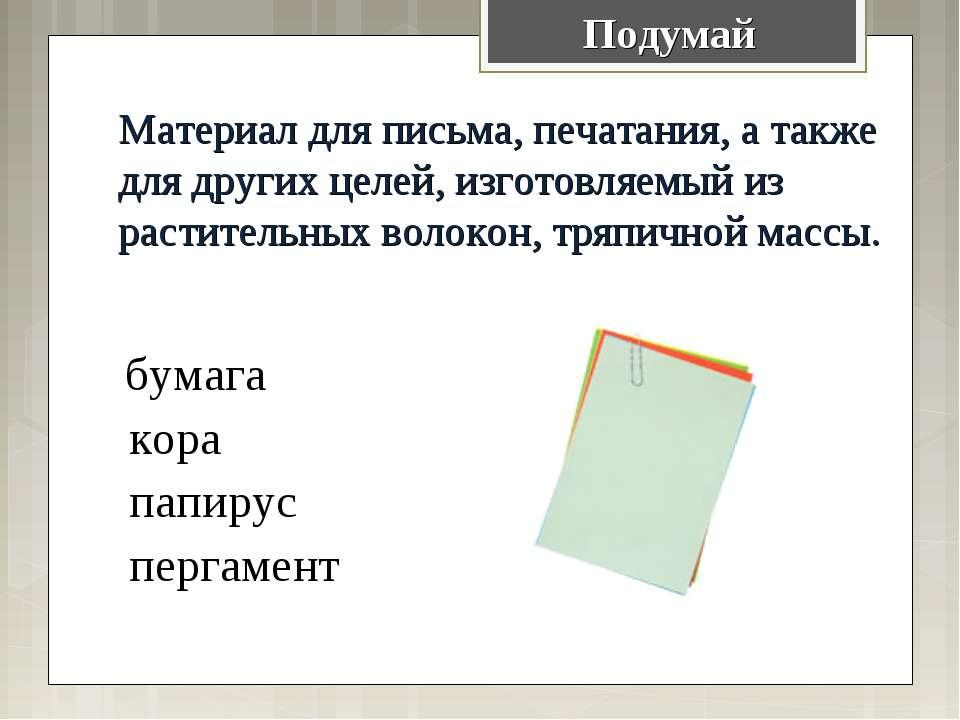 кора папирус пергамент бумага Материал для письма, печатания, а также для дру...