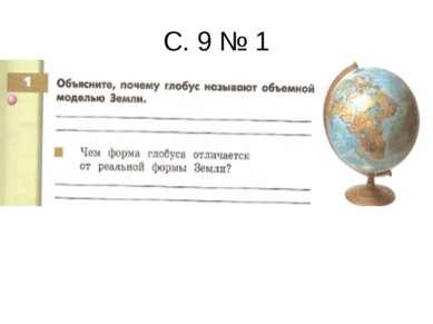 С. 9 № 1