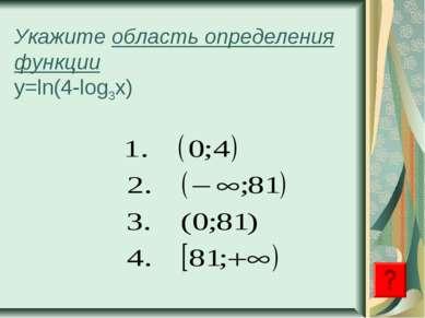 Укажите область определения функции y=ln(4-log3x)
