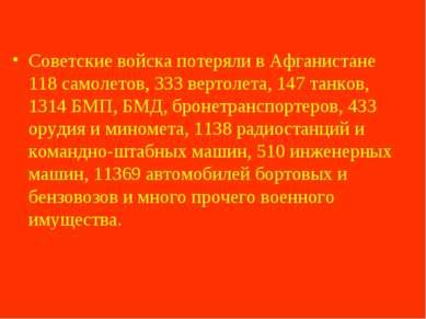 Советские войска потеряли в Афганистане 118 самолетов, 333 вертолета, 147 тан...