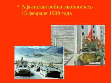 Афганская война закончилась 15 февраля 1989 года