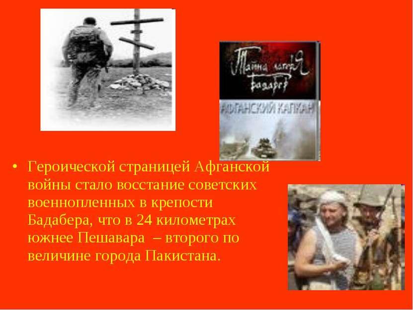 Героической страницей Афганской войны стало восстание советских военнопленных...