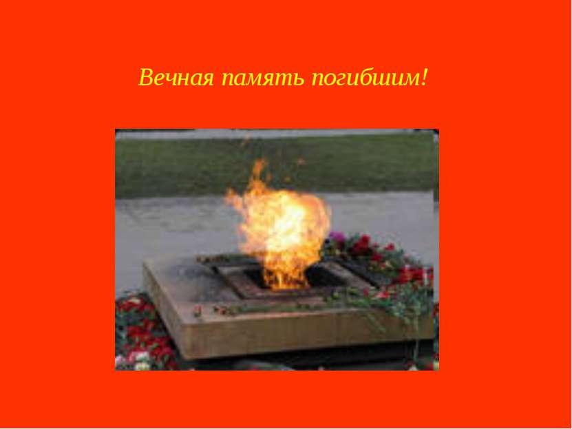 Вечная память погибшим!